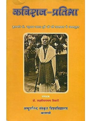 कविराज प्रतिभा: Kaviraj Pratibha - Collection of Selected Words of Gopinath Kaviraj