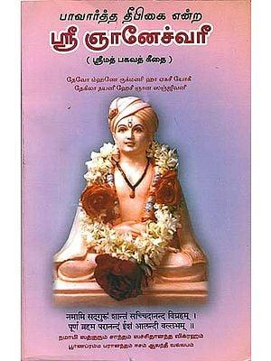 ஸ்ரீ ஞானேச்வரீ: Shri Jnaneshwar (Tamil)