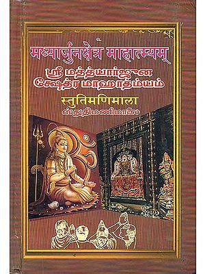 ஸ்ரீ மத்த்யா்ஜுன க்ஷேத்ர மாஹாத்ம்யமஂ: Shri Madhyarjuna Kshetram Mahatmya (Tamil)
