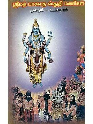 ஸ்ரீமத் பாகவத ஸ்தூதி மணிகள்: Shrimad Bhagavat Stuti Maniyan (Tamil)