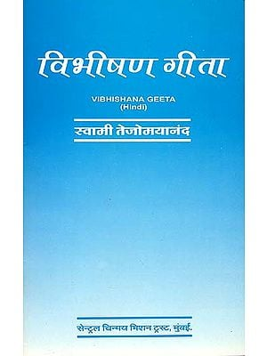 विभीषण गीता: Vibhishana Geeta