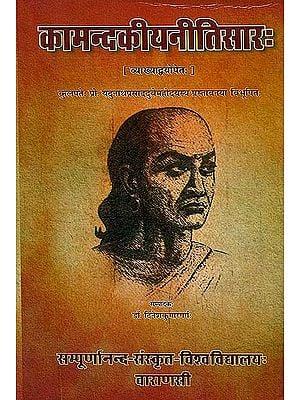 कामन्दकीयनीतिसार (संस्कृत एवं हिन्दी अनुवाद) -  Kamandakiya Nitisara with Two Commentaries