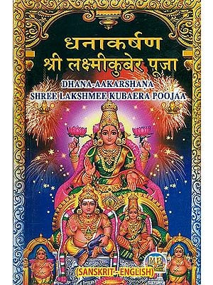 धनाकर्षण श्री लक्ष्मीकुबेर पूजा: Dhana Aakarshana (Method of Worshiping of Goddess Lakshmi and Lord Kubera)