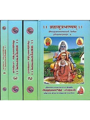 பிரஹ்மஸுத்ர பாஷயம்: Brahma Sutra Bhashya in Tamil (Set of 4 Volumes)