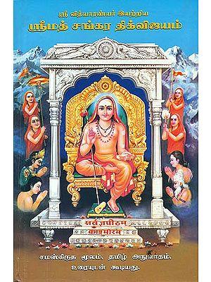 ஸ்ரீமத் சநு்கர திக்விஜயம்: Srimad Sankara Digvijayam (Tamil)