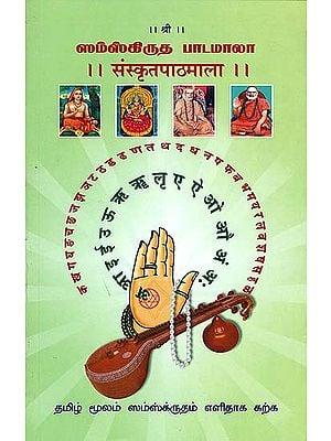 ஸம்ஸ்கிருத பாடமஸா: Samskrita Pathamala (Tamil)