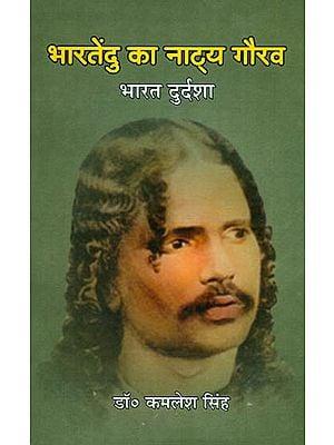 भारतेंदु का नाट्य गौरव (भारत दुर्दशा) - The Theatrical Glory of Bharatendu