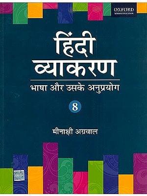 हिंदी व्याकरण (भाषा और उसके अनुप्रयोग): Hindi Grammar (Volume 8)
