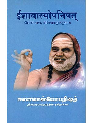 ஈஷாவாசியோபநிஷத்: Isavasya Upanisada (Tamil)