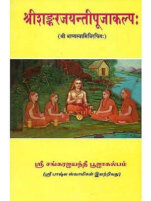 ஸ்ரீ சங்கர்ஜயந்தி பூஜைகல்பம்: Sri Sankarajayanthi Puja Kalpah (Tamil)