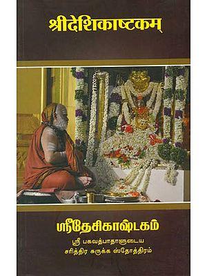 ஸ்ரீதேசிகாஷ்டகம்: Sri Deshikaashtakam (Tamil)