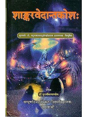 शाङ्करवेदान्तकोश: Sankara Vedanta Kosa