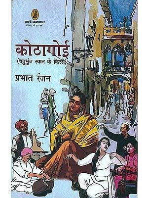 कोठागोई (चतुर्भुज स्थान के किस्से) - Prostitute