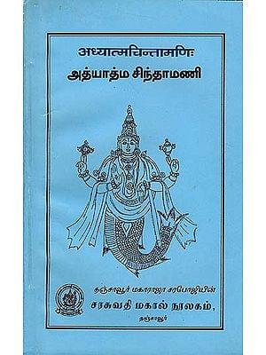 அத்யாத்மம சிந்தாமணி (अध्यात्मचिन्तामणि:) - Adhyatma Chintamani (An Old and Rare Book)