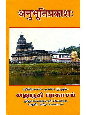 அனுபூதி ப்ரகாசம்: Anubhuti Prakash (Tamil)
