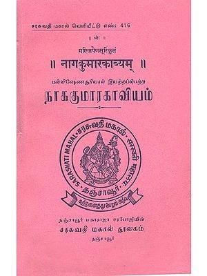 நாகதமாரகாவியம்: Naga Kumar Kavyam (Tamil)