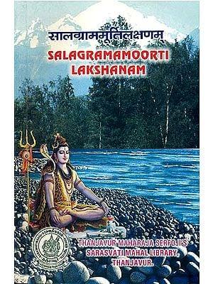 सालग्राममूर्तिलक्षणम्: Shaligram Murti Lakshanam