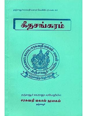 கீதசங்கரம் (गीतशङ्करम्): Gita Shankaram
