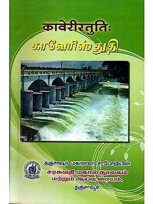 காவேரிஸ்தூதி (कावेरीस्तुति): Kaveri Stuti