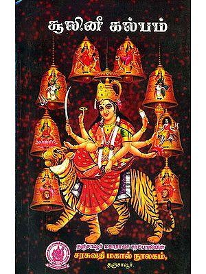 சூலினீ கல்பம் (श्रीशूलिनीकल्प:) - Sri Sulini Kalpam