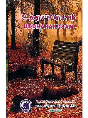 உதீதார கோசம்: Uddhara Kosa of Dakshinamurti Muni