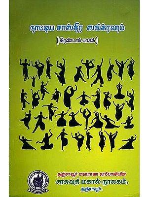 நாட்டிய சாஸ்திர ஸங்க்ரஹம்: Natya Sastra Sangraha (II Volume)