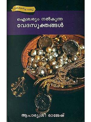 ഐശ്വര്യം  നൽകുന്ന വേദസൂക്റ്റങ്ങൾ: Aishwaryam Nalkunna Vedasooktangal (Malayalam)