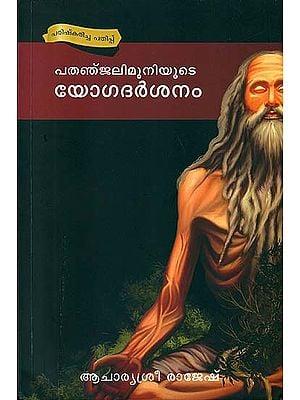 പതഞ്ജലിമുനിയുടെ  യോഗദർശനം: Patanjali Muniyude Yoga Darshanam (Malayalam)