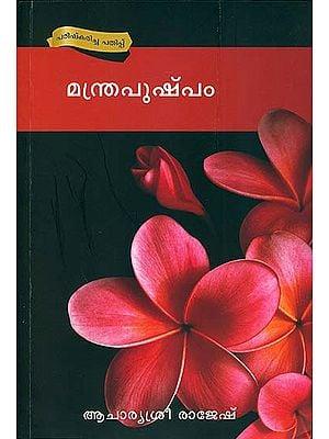 മന്ത്രപുഷ്പം (मंत्रपुष्पम): Mantra Pushpam (Malyalam)