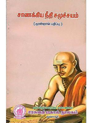 சாணக்கிய நீதி சமூச்சயம் (चाणक्यनीतिसमुच्चय) - Chanakya Niti Samuchchaya (Tamil)