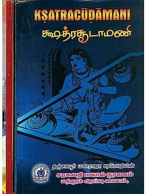 க்ஷத்ரதடாமணி (क्षत्रचूड़ामणि) - Ksatracudamani in Set of 2 Volumes