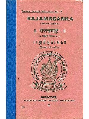 ஜமிருகாங்கம் (राजमृगाङ्क): Rajamrganka (An Old and Rare Book)