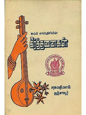 அம்பிசாஸ்திரியின் கீர்த்தனைகள் (अम्बी शास्त्री के भजन) - Bhajan of Ambi Shastri in Tamil (An Old and Rare Book)