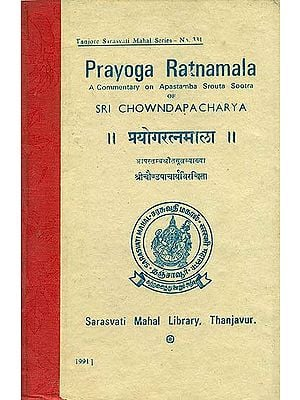प्रयोगरत्नमाला: Prayoga Ratnamala - A Commentary on Apastamba Srouta Sootra of Sri Chowndapacharya (An Old and Rare Book)