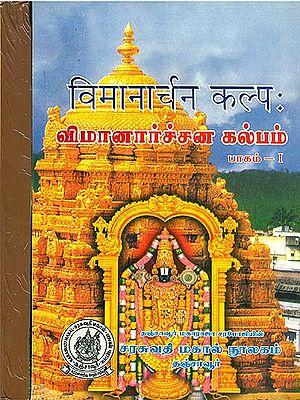 விமானார்ச்சன கல்பம் (विमानार्चनकल्प) - Vimanarchan Kalpa in Set of 2 Volumes