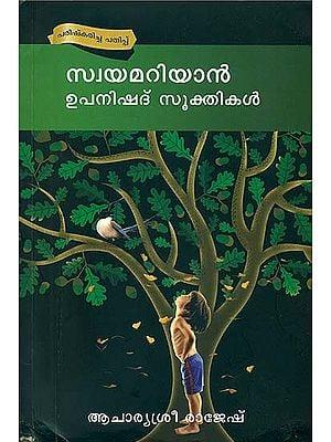 സ്വയമറിയാൻ ഉപനിഷദ് സൂക്റ്റികൾ: Swayamariyan Upanishad Sooktikal (Malayalam)