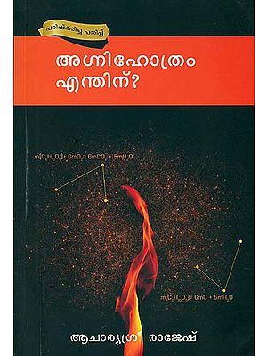 അഗ്നിഹോത്രം എന്റിന് ? - Agnihotram Entinu? (Malayalam)