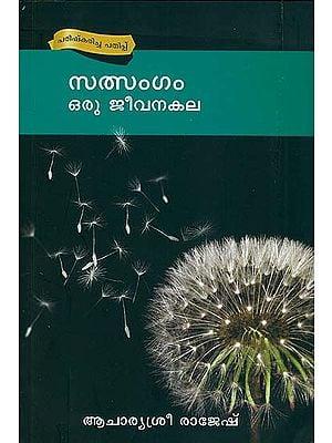 സ്ടസംഗം ഒരു ജീവനകാല:  Satsangam: Oru Jeevanakala (Malayalam)