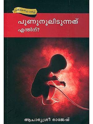 പൂണുനൂലിടുന്നതു എന്റിന്: Poonunoolitunnatu Entinu? (Malayalam)