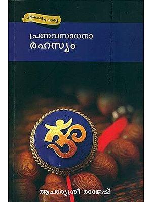 പ്രണവസാധനരഹസ്യം: Pranava Sadhana Rahasyam (Malayalam)
