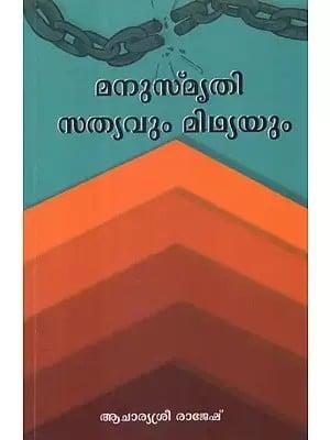 മനുസ്മ്രിതി: സത്യവും മിഥ്യയും- Manusmriti: Satyavum Mithyayum (Malayalam)