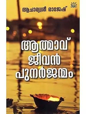 ആറ്മവ് ജീവൻ പുനർ ജനം: Atmavu, Jeevan, Punarjanmam (Malayalam)