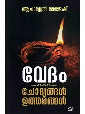 വേദം - ചോദ്യങ്ങൾ ഉത്തരങ്ങൾ: Vedam - Chodyangal Utarangal (Malayalam)