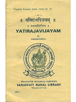 यतिराजविजयम्: Yatiraja Vijayam by Varadacarya (An Old and Rare Book)