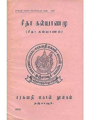 சீதா கல்யாணமூ (सीताकल्याणमु): Sita Kalyana in Tamil (An Old and Rare Book)