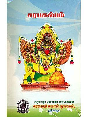 சரபகல்பம் (शरभकल्पम् ): Sarabha Kalpam