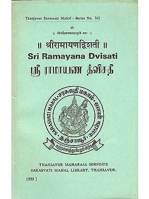 ஸ்ரீ ராமாயண த்விசதீ (श्री रामायण द्विशती): Sri Ramayana Dvisati in Tamil (An Old and Rare Book)