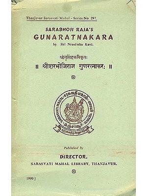 श्री शरभोजिराज  गुणरत्नाकर: Sarabhoji Raja's Guna Ratnakara by Sri Nrusimha Kavi (An Old and Rare Book)