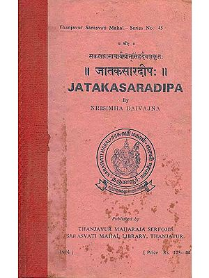 जातकसारदीप: Jatakasaradipa by Nrisimha Daivajna in Tamil (An Old and Rare Book)