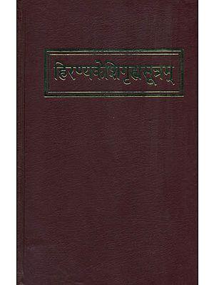 हिरण्यकेशिगृह्यसूत्रम: Grihya Sutra of Hiranyakesin